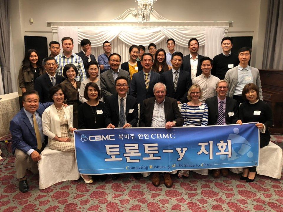 국제CBMC와 캐나다 CBMC회장단 초청 저녁식사