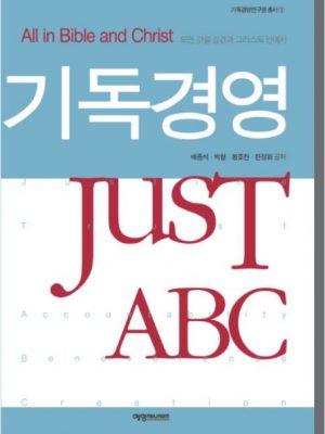 기독경영 JusT ABC