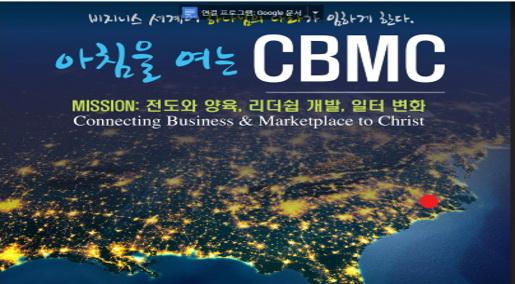 CBMC 디시 지회 2018년 리뷰 2019년 사역 계획 및 500회 모임기념