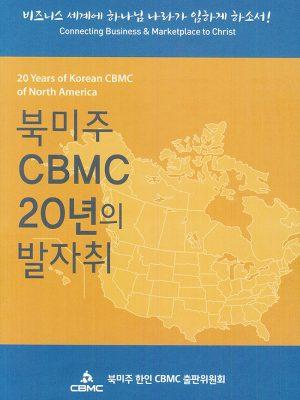 북미주 CBMC 20년의 발자취