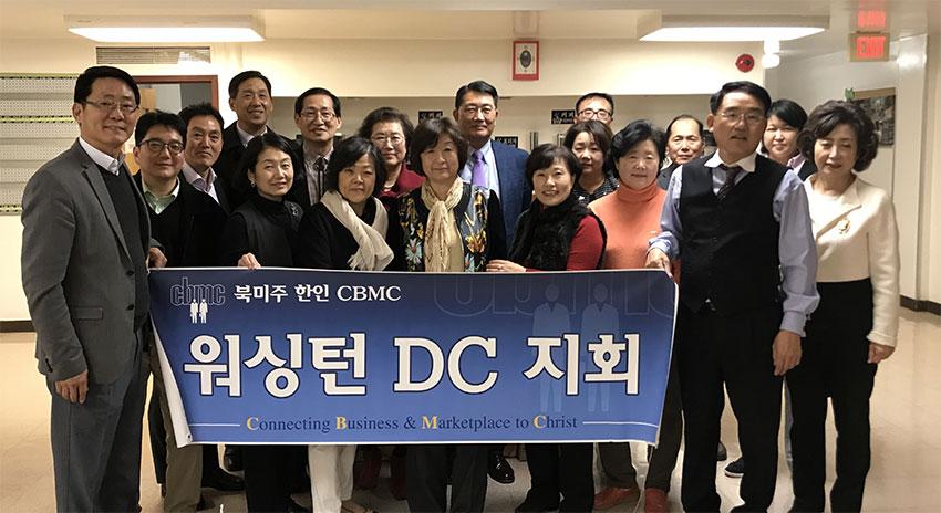 동부 연합회 | DC 지회 500회 기념 및 2018 송년 모임