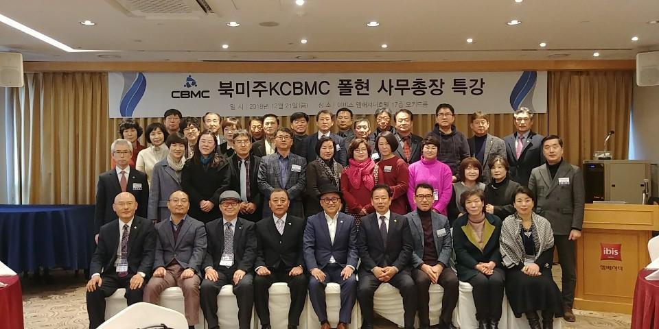 한국 부산 동부연합회 방문