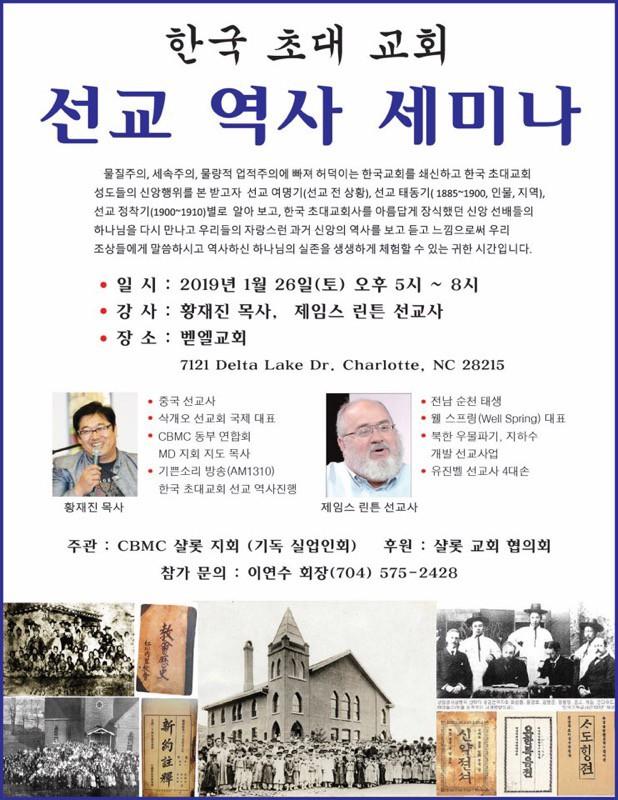 선교 역사 세미나