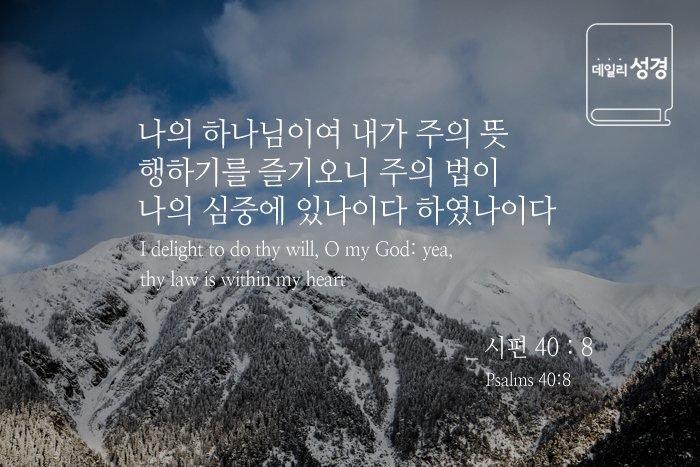 1/18/2019.   (시편 40편)