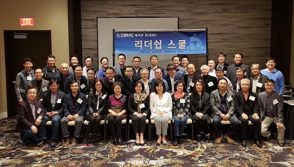 제4기 리더쉽 스쿨 개최