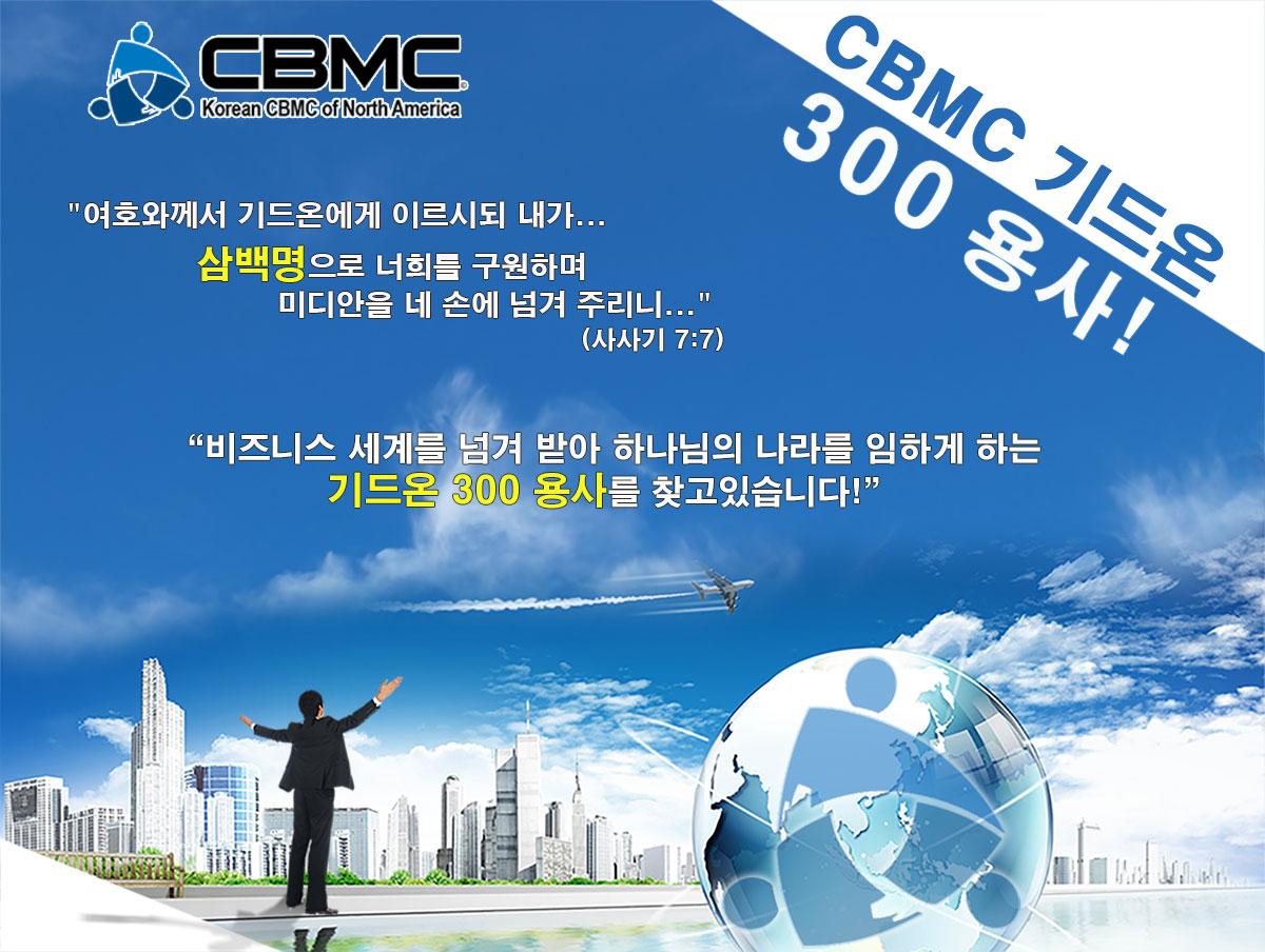 CBMC 기드온 300 용사를 찾습니다!