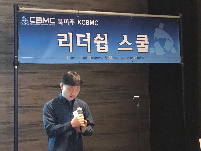 이번 리더쉽 스쿨에서… – 김 동원 (Peter Kim)