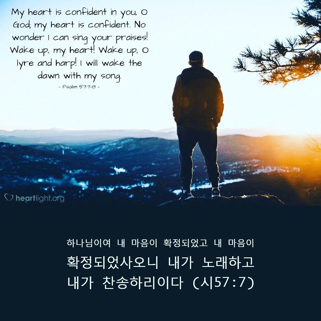 2/15/2019.  (시편 57편)