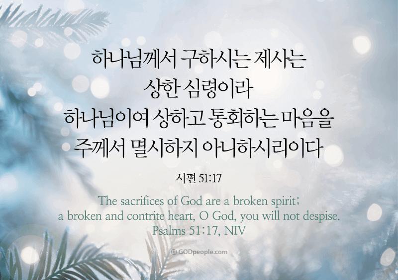 2/7/2019. (시편 51편)