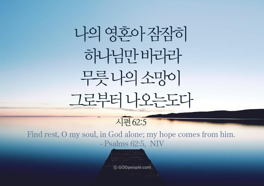 2/22/2019.   (시편 62편)