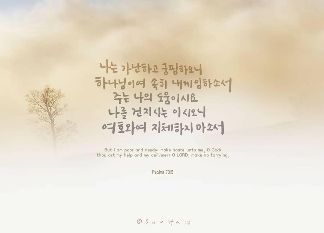 3/7/2019.   (시편 70편)