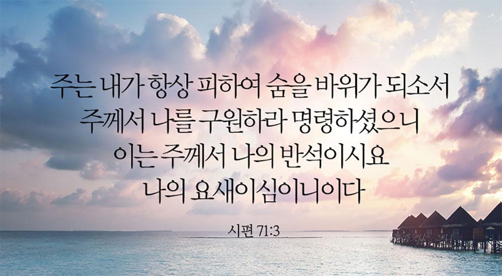 3/8/2019.   (시편 71편)