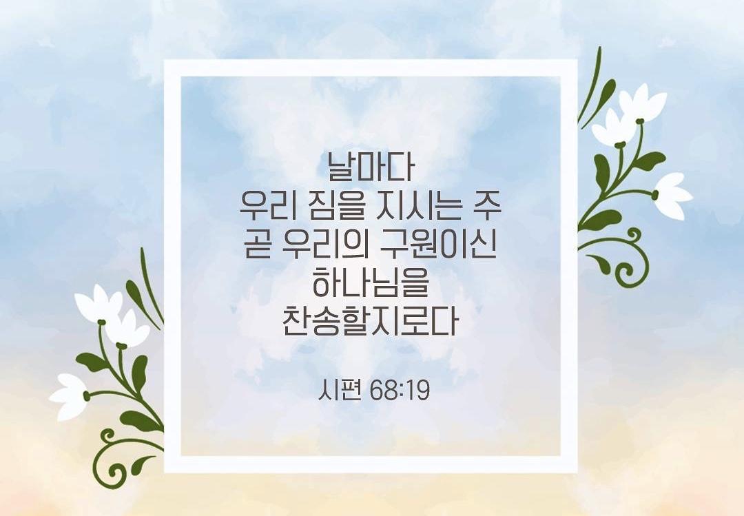 3/5/2019. (시편 68편)