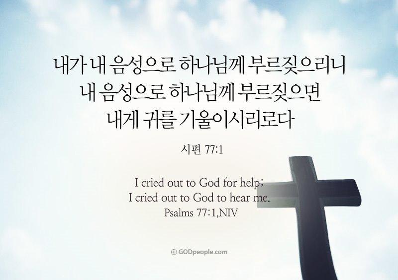3/19/2018.   (시편 77편)