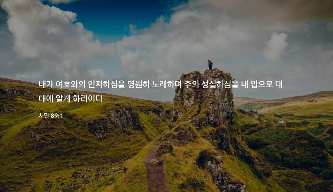4/10/2019.    (시편 89편)