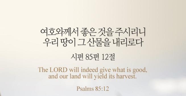 4/2/2019.  (시편 85편)