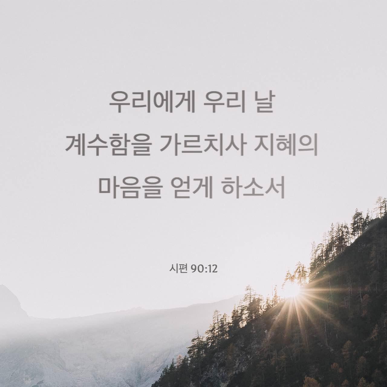 4/11/2019.    (시편 90편)