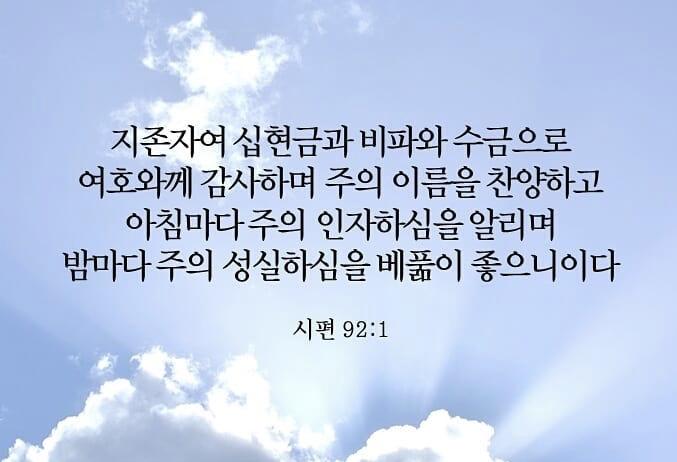 4/22/2019. (시편 92편)