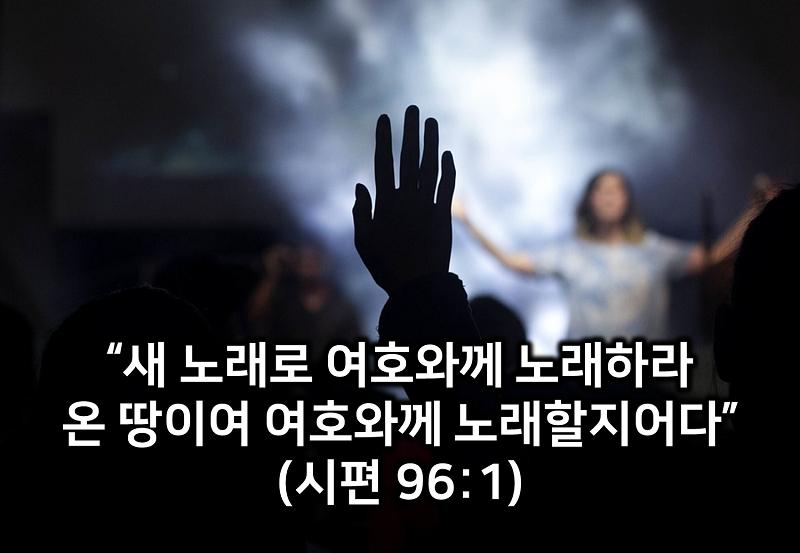 5/10/2019.    (시편 96편)