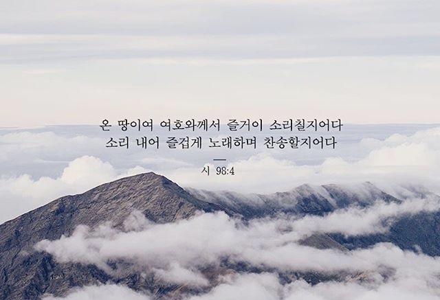 5/14/2019.   (시편 98편)