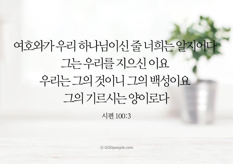 5/16/2019.  (시편 100편)