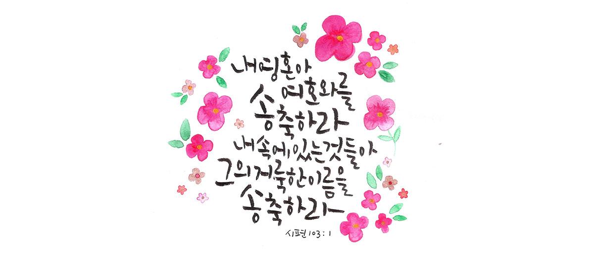 6/5/2019.  (시편 103편)