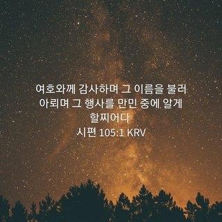6/7/2019.   (시편 105편)