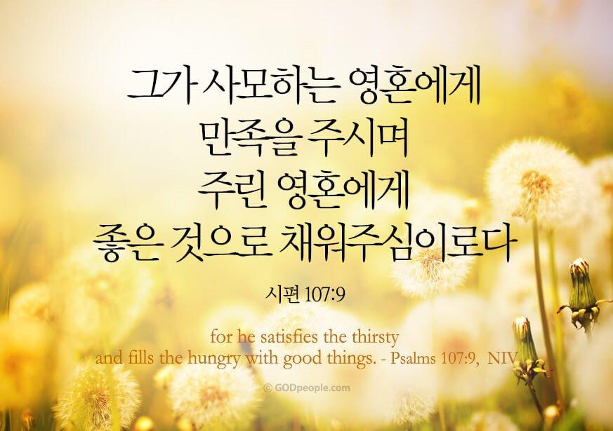 6/18/2019. (시편 107편)