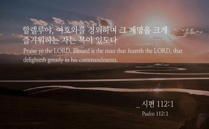 7/8/2019.   (시편 112편)