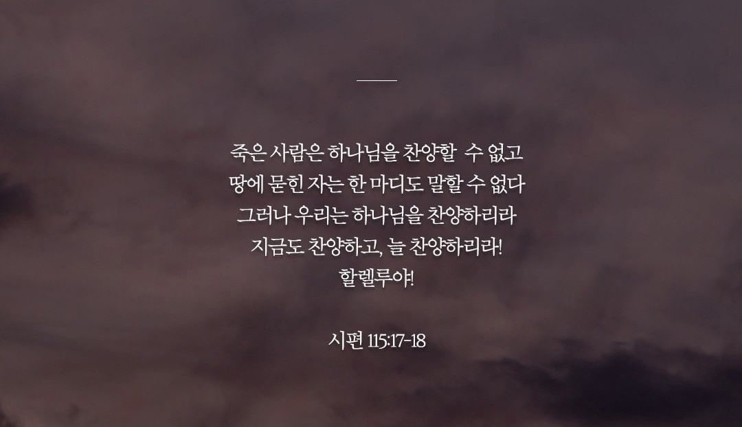 7/22/2019. (시편 115편)
