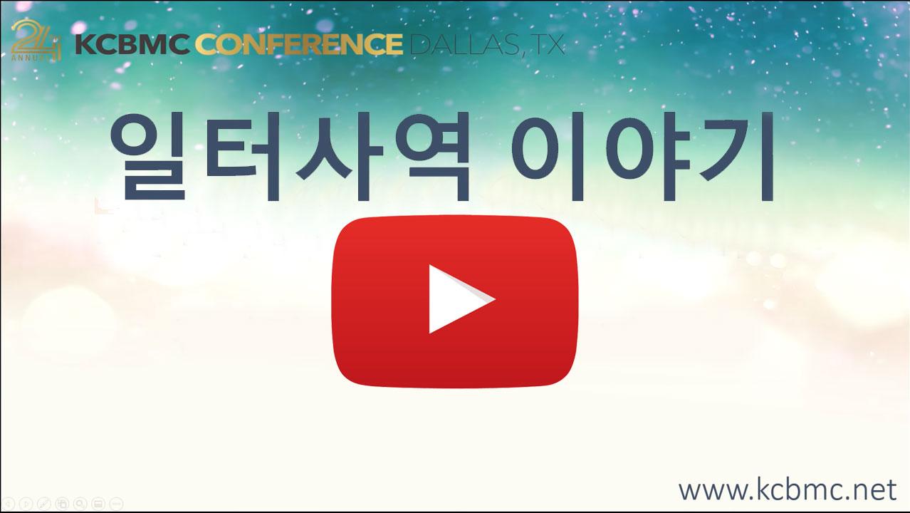 제24차 북미주 KCBMC 달라스 대회 영상
