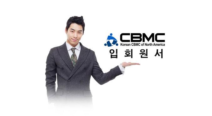 북미주 KCBMC 입회원서
