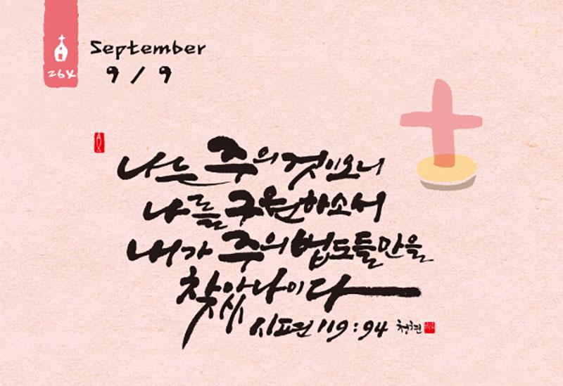 9/9/2019. (시편 119편)