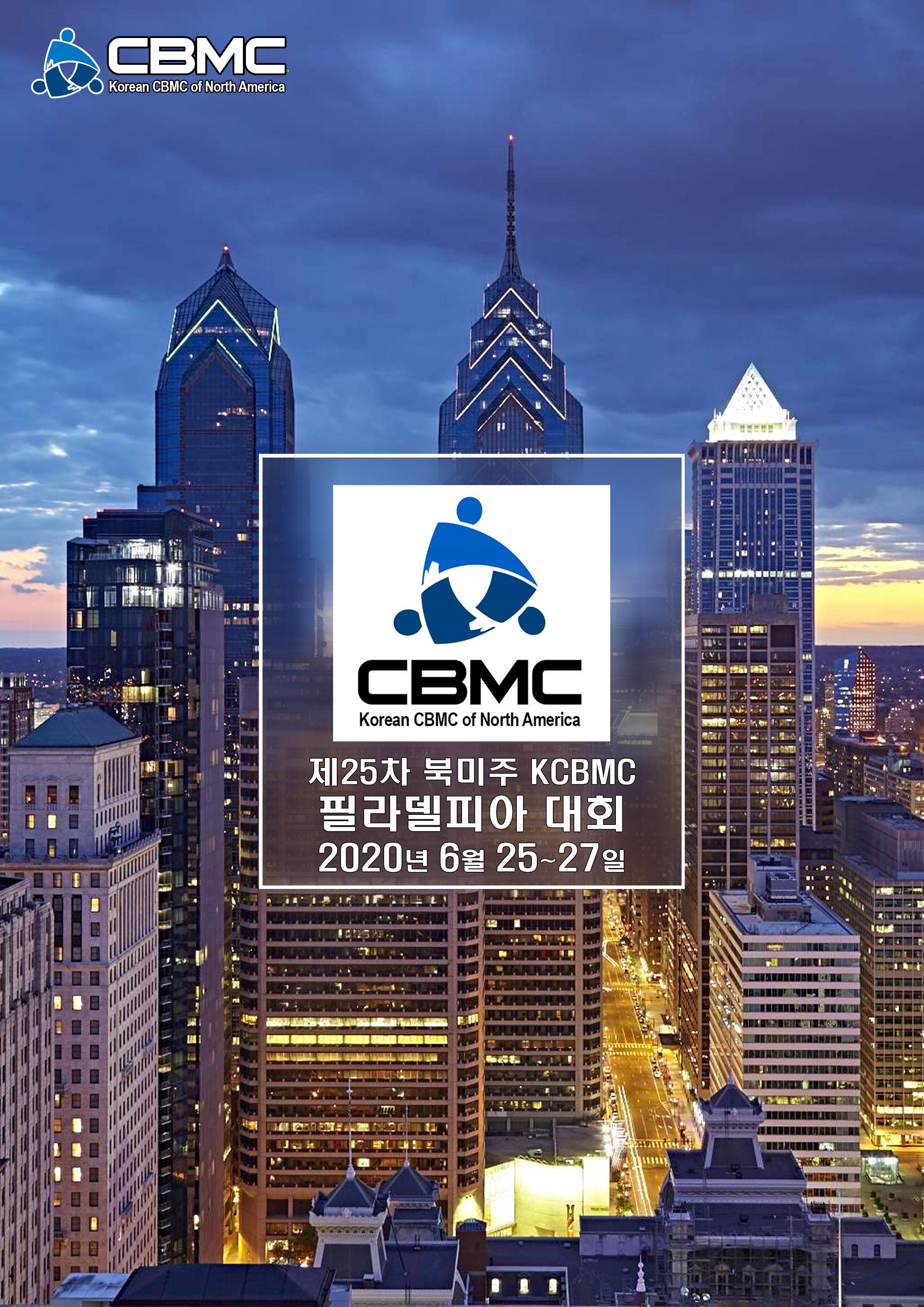 제25차 북미주 KCBMC 필라델피아 대회 조기 등록이 시작 되었습니다!