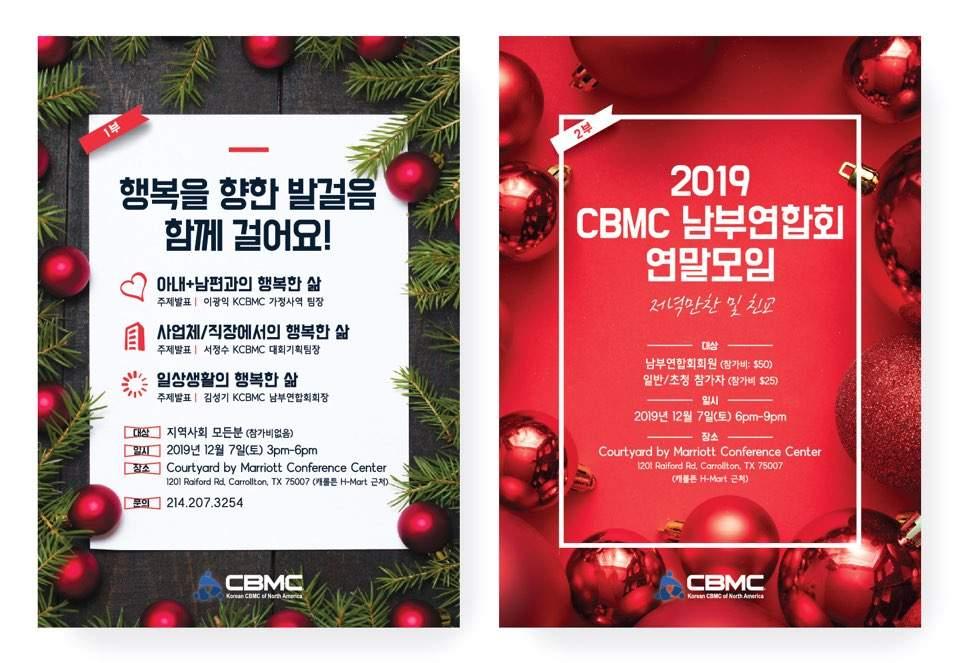 남부 연합회 송년 연합모임