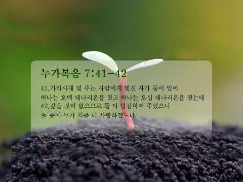 누가복음 7:41-42