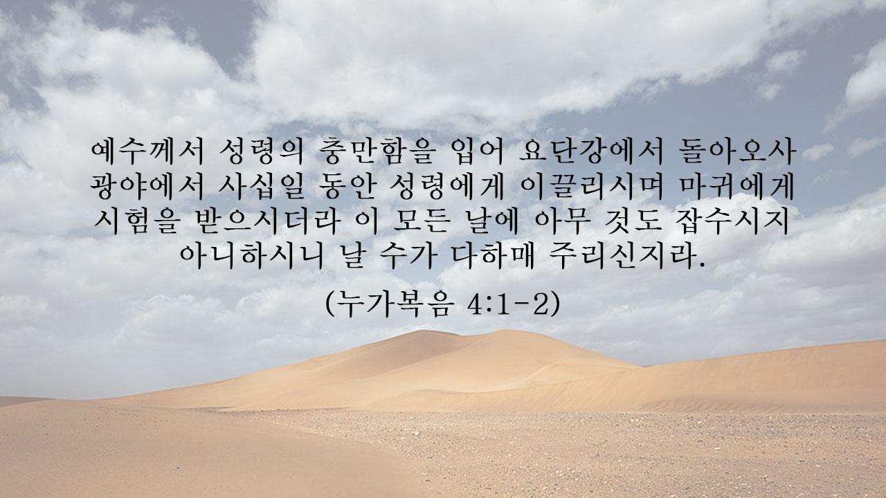 누가복음 4:1-2