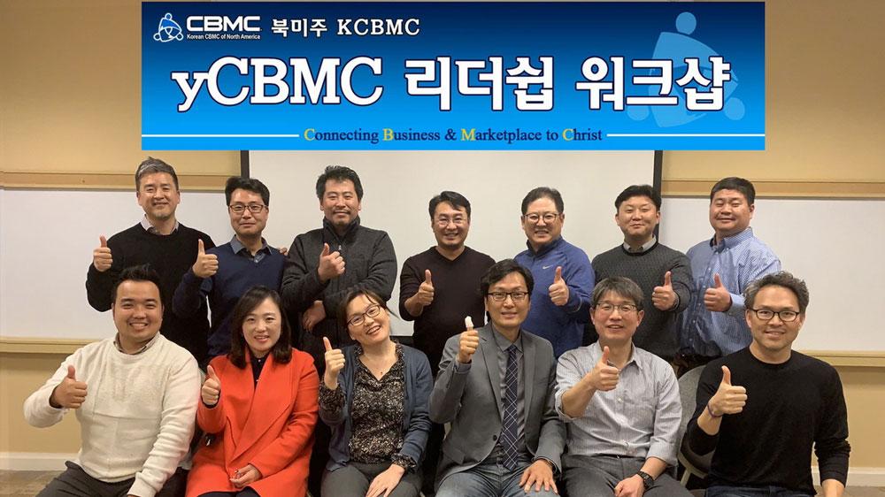 YCBMC 연합회 시카고 리더쉽 워크샵 성료
