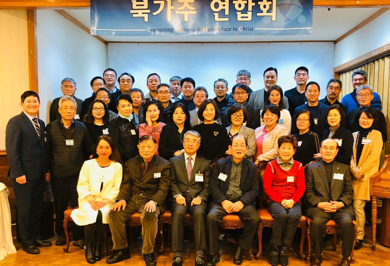 북가주 연합회 신년 하례식