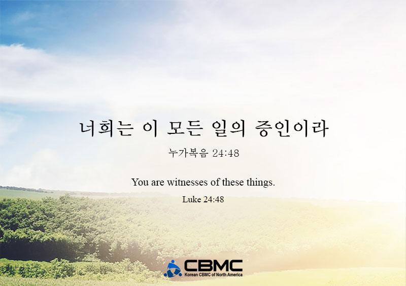 2/7/2020.   (누가복음 24:48)