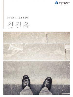 첫걸음 [개정판]