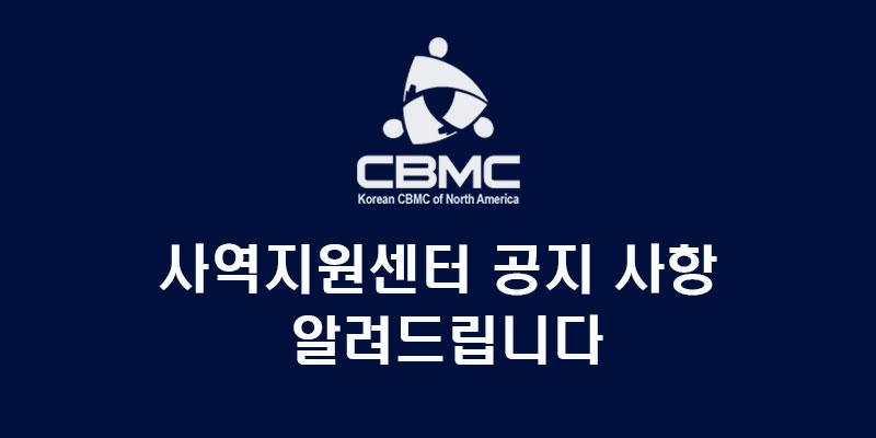 KCBMC 사역지원센터 공지 사항