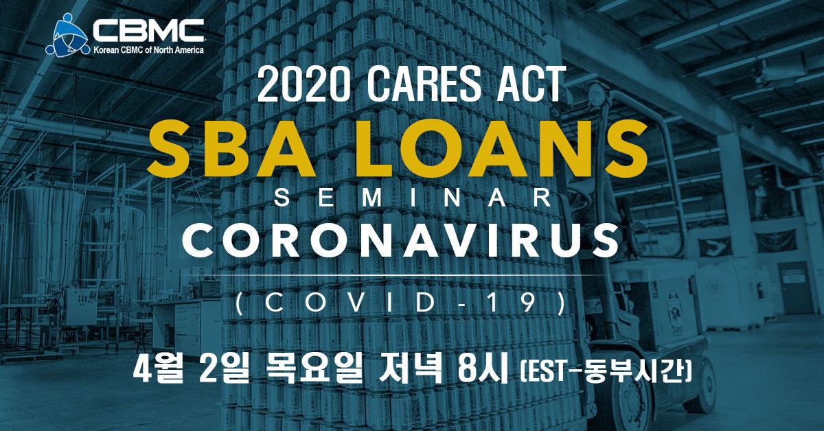 회원을 위한 CARES-ACT SBA Loan 웨비나 진행