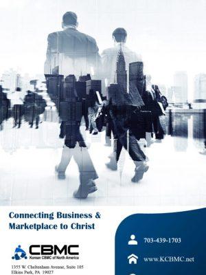 KCBMC New Brochure