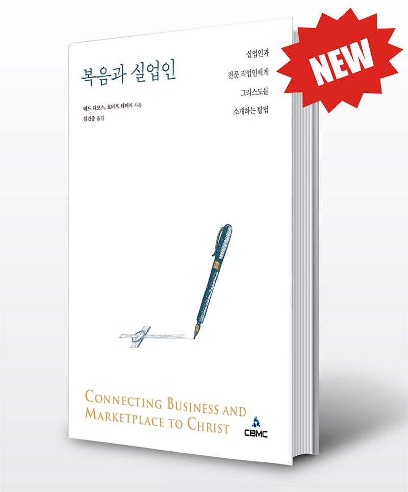 북미주 KCBMC 멤버들의 필독서. '복음과 실업인' – 테드 디모스 저