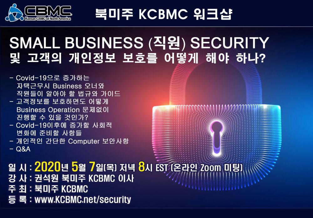 북미주 KCBMC 두번째 사역 워크샵 성료