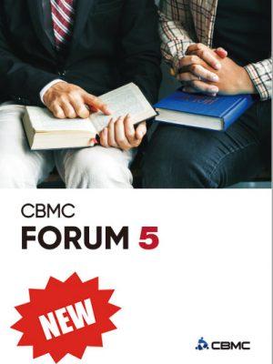 CBMC 포럼 Ⅴ