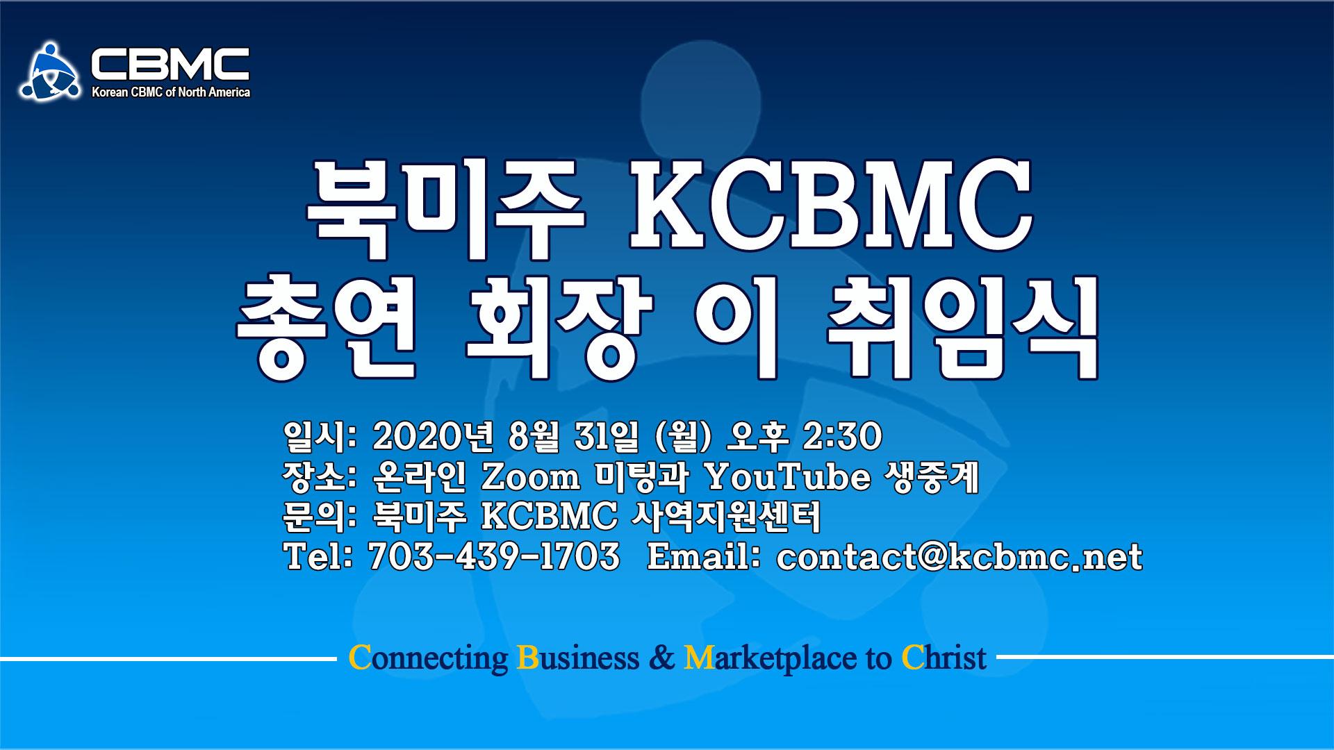북미주 KCBMC 14대 총연회장 취임식