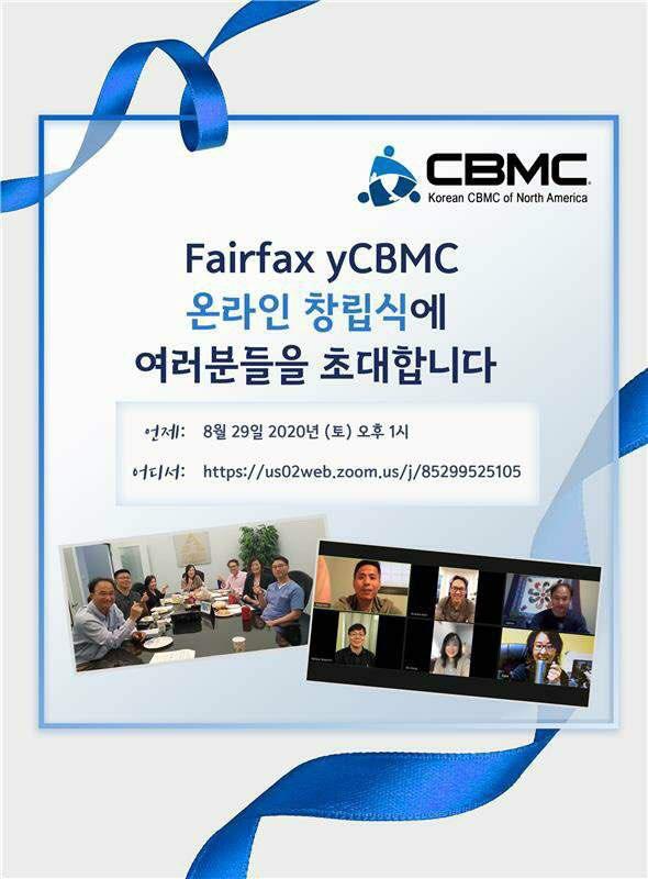 Fairfax YCBMC 지회 창립식
