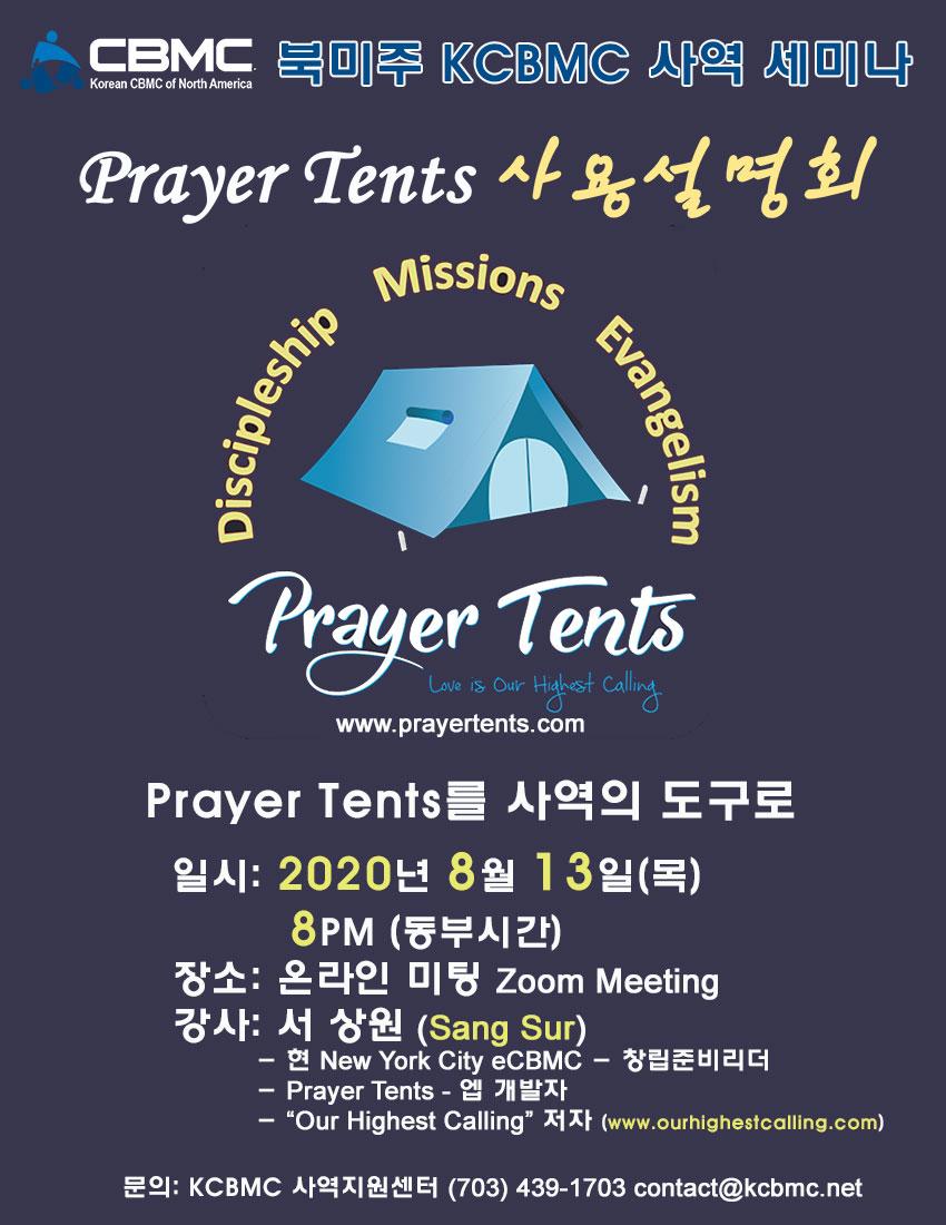 북미주 KCBMC 사역 세미나 *** Prayer Tents 사용 설명회 ***